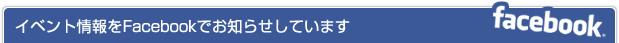 イベント情報をFacebookでお知らせしています